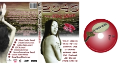 2046 disc and cover